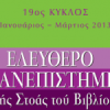 Ελεύθερο Πανεπιστήμιο – Στοά του Βιβλίου | 19ος κύκλος Ιανουάριος-Μάρτιος 2013| paso.gr