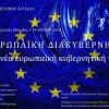 """Πανεπιστήμιο Αιγαίου   Θερινό Σχολείο """"Ευρωπαϊκή Διακυβέρνηση""""  paso.gr"""