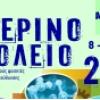 ΕΚΕΦΕ Δημόκριτος | Θερινό Σχολείο προσανατολισμού – ενημέρωσης 8-19/7| paso.gr