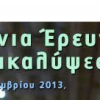 ΑΠΘ | CERN: 60 χρόνια Έρευνας και Ανακαλύψεων στις 23/9| paso.gr
