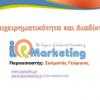 "iQ Studies | Βίντεο – παρουσίαση ""Επιχειρηματικότητα και Διαδίκτυο""| paso.gr"