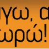 "IKON 4 | Εκδήλωση με θέμα: ""Παράγω, αξίζω, προχωρώ"" στην Πάτρα 2/10| paso.gr"