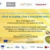 Ευρωπαϊκό Συνέδριο Αγροτικής Επιχειρηματικότητας στις 15/10  paso.gr