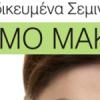ΚΕΑΣ ΞΥΝΗ | Δωρεάν Σεμινάρια Μόνιμου Μακιγιάζ την 1/11| paso.gr
