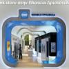 "i-bank | Εκδήλωση ""Καινοτομία στο αστικό πράσινο""| paso.gr"