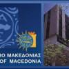 Πανεπιστήμιο Μακεδονίας: 1ο Πανελλήνιο Επιστημονικό Συνέδριο Διά Βίου Μάθησης| paso.gr