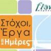 flowmagazine.gr | Κύκλος σεμιναρίων: Ζήστε τη ζωή που ονειρεύεστε| paso.gr