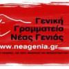 Διημερίδες και Σεμινάρια για το πρόγραμμα «Τριπτόλεμος»| paso.gr