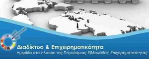 Ημερίδα: «Διαδίκτυο & Επιχειρηματικότητα» | paso.gr
