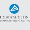 Βουλή Των Ελλήνων: Ημερίδα Το Σύνταγμα του 1864 – 250 χρόνια μετά  paso.gr