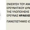 Πανεπιστήμιο Ιωαννίνων: «Ενίσχυση του ανθρώπινου ερευνητικού δυναμικού μέσω της υλοποίησης διδακτορικής έρευνας- ΗΡΑΚΛΕΙΤΟΣ ΙΙ»| paso.gr