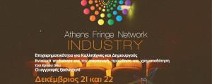 Athens Fringe Network: Επιχειρηματικότητα για Δημιουργούς και Καλλιτέχνες | paso.gr