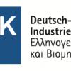 Ελληνογερμανικό Επιμελητήριο: Πρόγραμμα Εκπαίδευση και Δικτύωσης Ευρωπαίων Διαχειριστών Ενέργειας| paso.gr