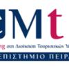 Πανεπιστήμιο Πειραιά: Πρόγραμμα Εξ Αποστάσεως Εκπαίδευσης στον Τουρισμό| paso.gr