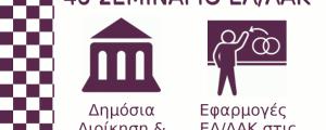 ΕΛ.ΛΑΚ: 4ος Κύκλος Σεμιναρίων  | paso.gr