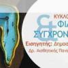 "Aegean College: Κύκλος διαλέξεων ""Φιλοσοφία & Σύγχρονη Τέχνη""| paso.gr"