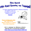 Πανεπιστήμιο Μακεδονίας: Εκδήλωση «Σταδιοδρομώ στο χώρο του Τουρισμού»| paso.gr