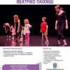 Mediterranean Professional Studies: Βιωματικό Σεμινάριο στο Θεατρικό Παιχνίδι| paso.gr