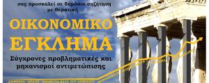 Οικονομικό Έγκλημα: Σύγχρονες προβληματικές και μηχανισμοί αντιμετώπισης | paso.gr