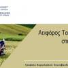 ΕΚΠΑ: Ημερίδα με θέμα «Αειφόρος Τουρισμός και Ανάπτυξη στην Ευρωπαϊκή Ένωση»| paso.gr