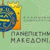 Πανεπιστήμιο Μακεδονίας: Διεθνές συνέδριο, με τίτλο «Αφηγήσεις της Κρίσης, Μύθοι και Πραγματικότητες της Σύγχρονης Κοινωνίας»| paso.gr