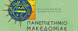 Πανεπιστήμιο Μακεδονίας: Διεθνές συνέδριο, με τίτλο «Αφηγήσεις της Κρίσης, Μύθοι και Πραγματικότητες της Σύγχρονης Κοινωνίας» | paso.gr