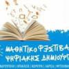 5ο Μαθητικό Φεστιβάλ Ψηφιακής Δημιουργίας| paso.gr