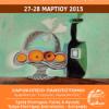 Χαροκόπειο Πανεπιστήμιο: Διημερίδα Εφαρμοσμένης Διαιτολογίας & Διατροφής| paso.gr