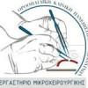 Πανεπιστήμιο Ιωαννίνων: 6o Σεμινάριο χειρουργικής ανατομικής ποδοκνημικής και άκρου ποδός| paso.gr
