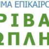 Πανεπιστήμιο Αιγαίου: Δωρεάν πρόγραμμα Περιβαλλοντική (Γεω)Πληροφορική| paso.gr