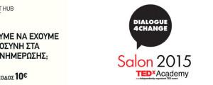 2ο TEDxAcademy Salon 2015 με θέμα «Μπορούμε να έχουμε εμπιστοσύνη στα Μέσα Ενημέρωσης;» | paso.gr