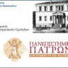 Πανεπιστήμιο Πατρών: 1o Πανελλήνιο Συνέδριο Καλλιτεχνικής Παιδείας| paso.gr