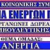 Κοινωνία Ενεργών Πολιτών: Ομάδα Συμβουλευτικής Ενηλίκων με Θέμα την Ανεργία| paso.gr