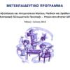 ΕΚΠΑ: «Αξιολόγηση και Αντιμετώπιση Νηπίων, Παιδιών και Εφήβων με Διαταραχή  Ελλειμματικής Προσοχήs  – Υπερκινητικότητας (ΔΕΠΥ)»| paso.gr