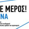 Πάρε μέρος! Βιωματική εκπαίδευση 14-17/5 στο Impact Hub Athens| paso.gr