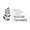 ΑΠΘ: Δωρεάν μαθήματα στους κλάδους δημοσιογραφίας, πολιτισμού και τουρισμού| paso.gr