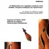 ΠΑ.ΜΑΚ: Ημερίδα με θέμα «Η διδασκαλία των εγχόρδων οργάνων στην Ελλάδα. Ιστορική αναδρομή και προοπτικές»| paso.gr