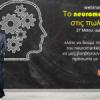 Learning Evolution: Το Neuromarketing στις πωλήσεις| paso.gr
