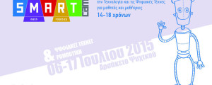 ΕΚΕΦΕ Δημόκριτος: Εκπαιδευτικά σεμινάρια SMART CAMP | paso.gr