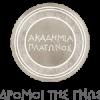 Ακαδημία Πλάτωνος: Θερινό Σχολείο Νεοελληνικών Σπουδών| paso.gr
