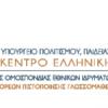 Κέντρου Ελληνικής Γλώσσας: Ημερίδα με θέμα την Ελληνομάθεια| paso.gr