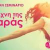 Believe in You: Δωρεάν σεμινάριο «Η τέχνη της χαράς»| paso.gr