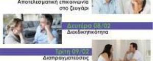 Σεμινάρια Believe In You: Επικοινωνία στον έρωτα| paso.gr