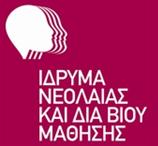 Ίδρυμα Νεολαίας και Δια Βίου Μάθησης (ΙΝΕΒΙΔΙΜ)